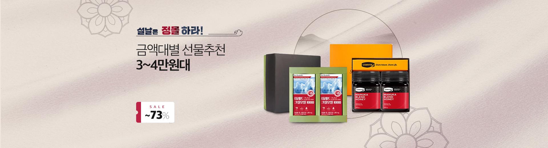 금액대별 추천 3~4만원