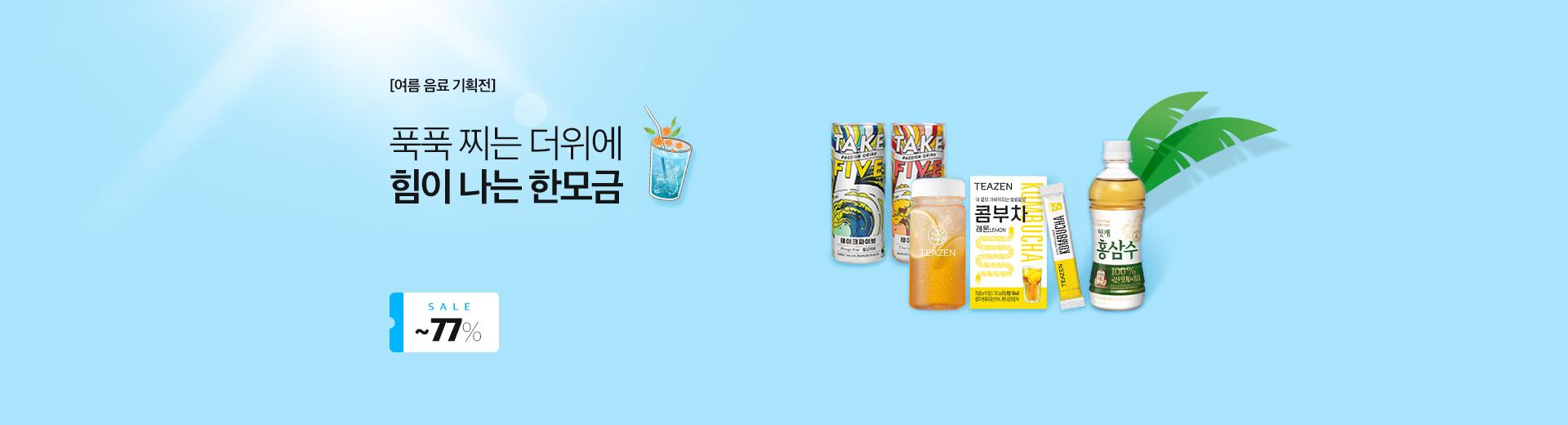 여름맞이 건강음료