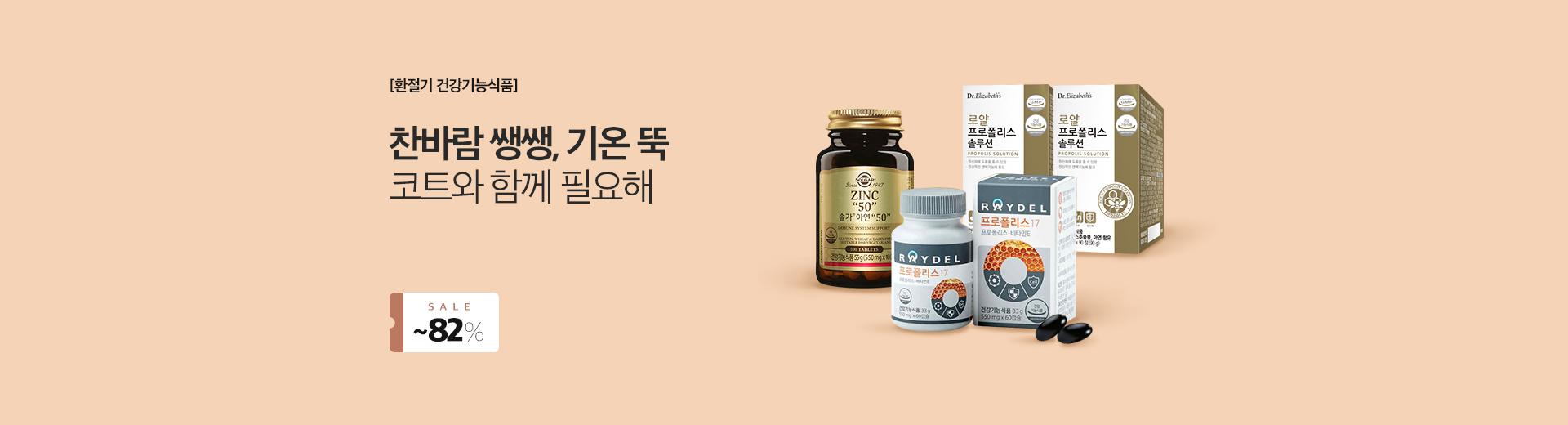 환절기 건강기능식품