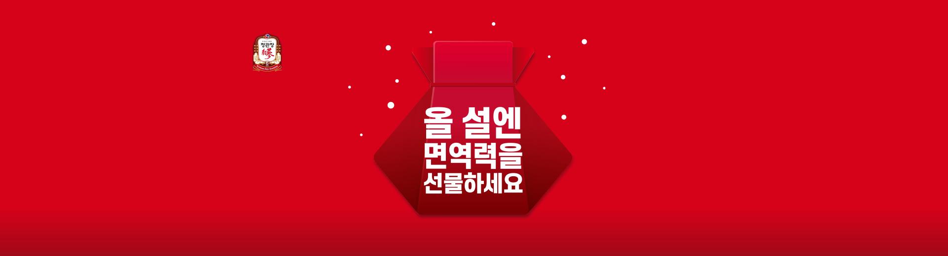 정관장 설 얼리버드